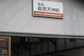 南海 萩原天神駅