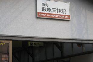 南海 荻原天神駅